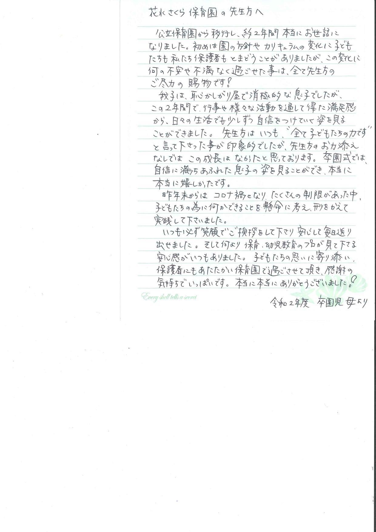R3sakura3