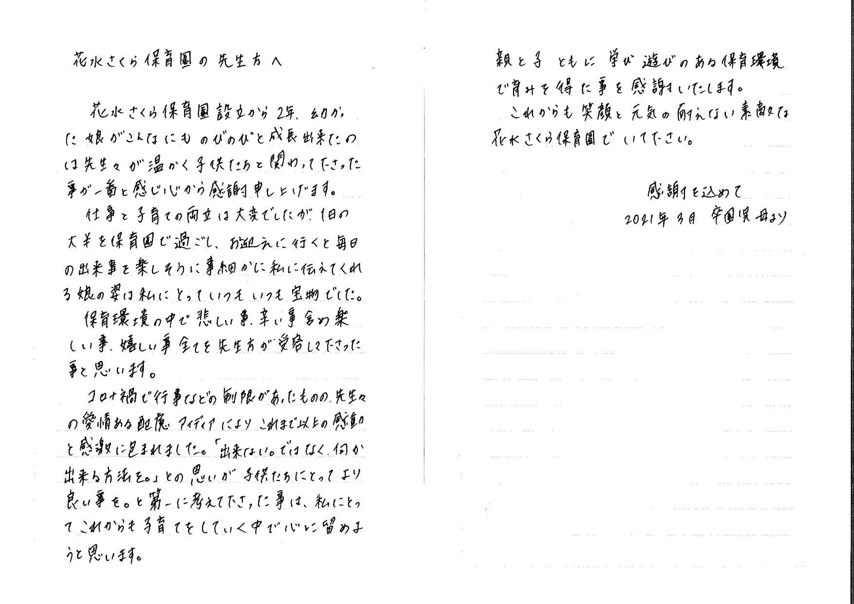 R3sakura5